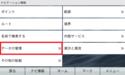 22_データの管理.png