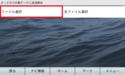 25_ファイル選択.png